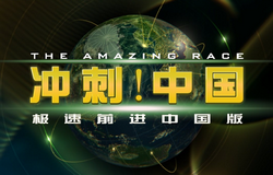 The_Amazing_Race_China_Rush_–_Chinese_logo